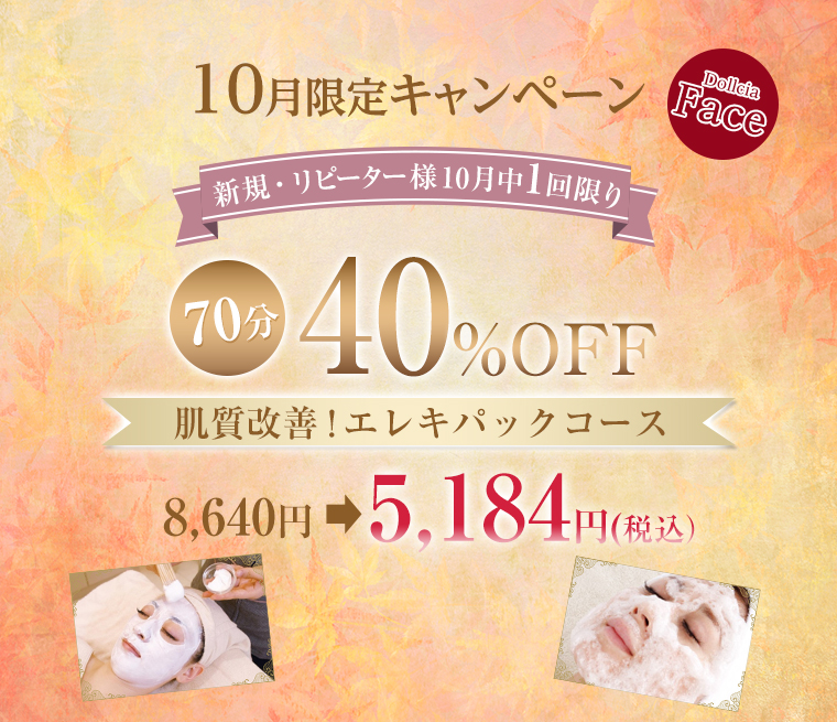 Face10月限定キャンペーン40%OFF